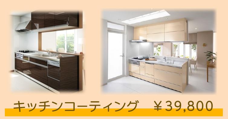 キッチンコーティング ¥39800
