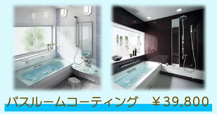 バスルームコーティング ¥39800