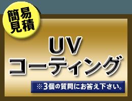 簡易見積 UVコーティング ※3個の質問にお答えください。